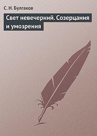 С.Н. Булгаков -Свет невечерний. Созерцания и умозрения