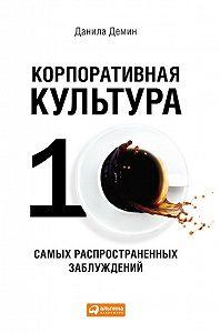 Данила Демин -Корпоративная культура: Десять самых распространенных заблуждений