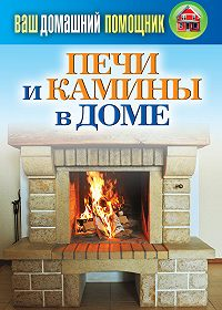 С. П. Кашин -Печи и камины в доме
