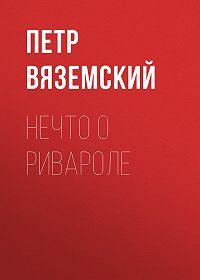 Петр Андреевич Вяземский -Нечто о Ривароле