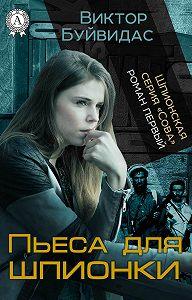 Виктор Буйвидас -Пьеса для шпионки