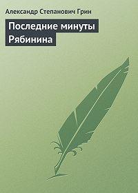 Александр Грин -Последние минуты Рябинина