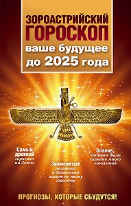 Максимилиан Шах -Зороастрийский гороскоп. Ваше будущее до 2025 года