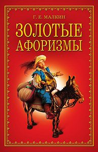 Геннадий Ефимович Малкин -Золотые афоризмы