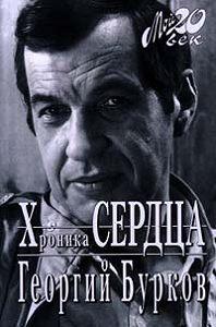 Георгий Бурков -Хроника сердца