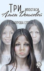Елена Лаврова -Три ипостаси Алисы Денисовой