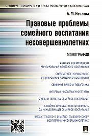 Александра Матвеевна Нечаева -Правовые проблемы семейного воспитания несовершеннолетних. Монография