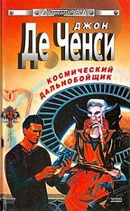 Джон Ченси -Космический дальнобойщик