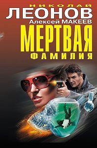 Николай Леонов, Алексей Макеев - Мертвая фамилия (сборник)