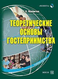 Татьяна Черевичко -Теоретические основы гостеприимства
