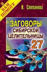 Наталья Ивановна Степанова -Заговоры сибирской целительницы. Выпуск 27