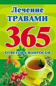 Мария Кановская -Лечение травами. 365 ответов и вопросов