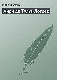 Михаил Окунь - Анри де Тулуз-Лотрек