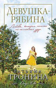 Татьяна Тронина - Девушка-рябина