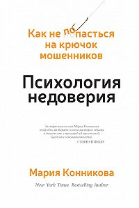 Мария Конникова -Психология недоверия. Как не попасться на крючок мошенников