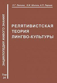 Ким Шилин -Релятивистская теория лимбокультуры
