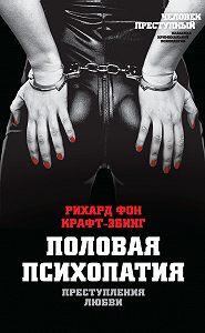 Рихард Крафт-Эбинг -Преступления любви. Половая психопатия