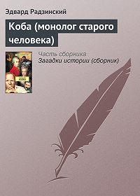 Эдвард Радзинский -Коба (монолог старого человека)