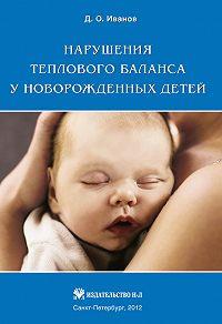 Д. О. Иванов -Нарушения теплового баланса у новорожденных детей