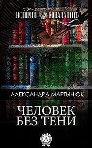 Александра Мартынюк -Человек без тени