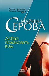 Марина Серова - Добро пожаловать в ад