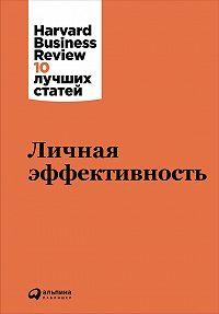 Harvard Business Review (HBR) -Личная эффективность