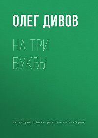 Олег Игоревич Дивов -На три буквы