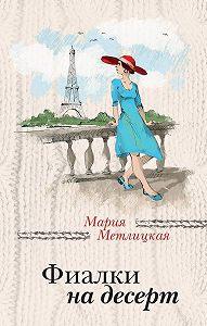 Мария Метлицкая -Фиалки на десерт (сборник)