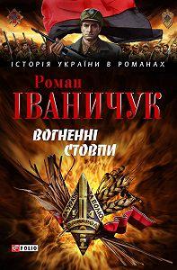 Роман Іваничук -Вогненні стовпи