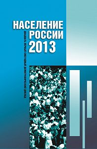 Коллектив Авторов - Население России 2013. Двадцатый первый ежегодный демографический доклад