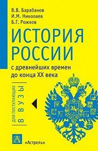 Владимир Васильевич Барабанов -История России с древнейших времен до конца XX века