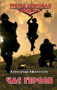 Александр Афанасьев -Час героев