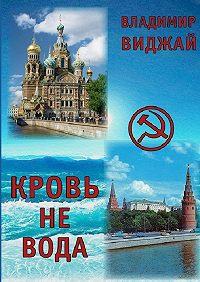 Владимир Виджай -Кровь невода
