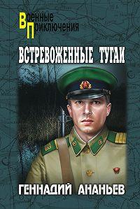 Геннадий Андреевич Ананьев -Встревоженные тугаи