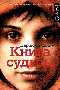 Паринуш Сание -Книга судьбы