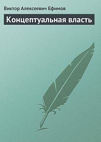 Виктор Ефимов -Концептуальная власть