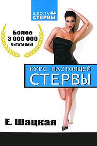 Евгения Шацкая -Курс настоящей стервы