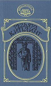 Редьярд Киплинг - Наулака: История о Западе и Востоке