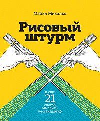 Майкл Микалко - Рисовый штурм иеще 21способ мыслить нестандартно