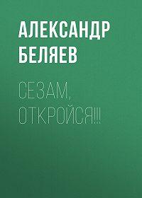Александр Беляев -Сезам, откройся!!!