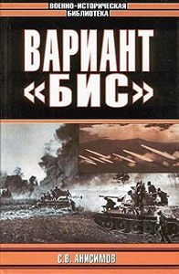 Сергей Анисимов - Вариант «Бис» (с иллюстрациями)