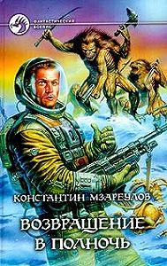 Константин Мзареулов - Возвращение в Полночь