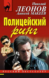 Алексей Макеев -Полицейский ринг