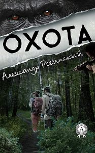 Александр Рогинский - Охота