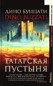 Дино Буццати - Художественный критик