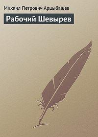 Михаил Арцыбашев - Рабочий Шевырев
