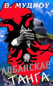 Вінцэсь Мудроў -Албанскае танга
