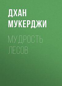 Дхан Мукерджи -Мудрость лесов