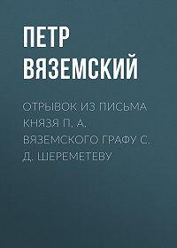 Петр Андреевич Вяземский -Отрывок из письма князя П. А. Вяземского графу С. Д. Шереметеву