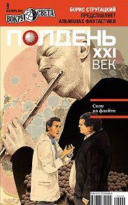 Коллектив Авторов -Полдень, XXI век (сентябрь 2012)